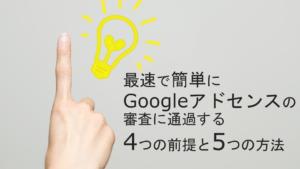 Googleアドセンスサムネイル