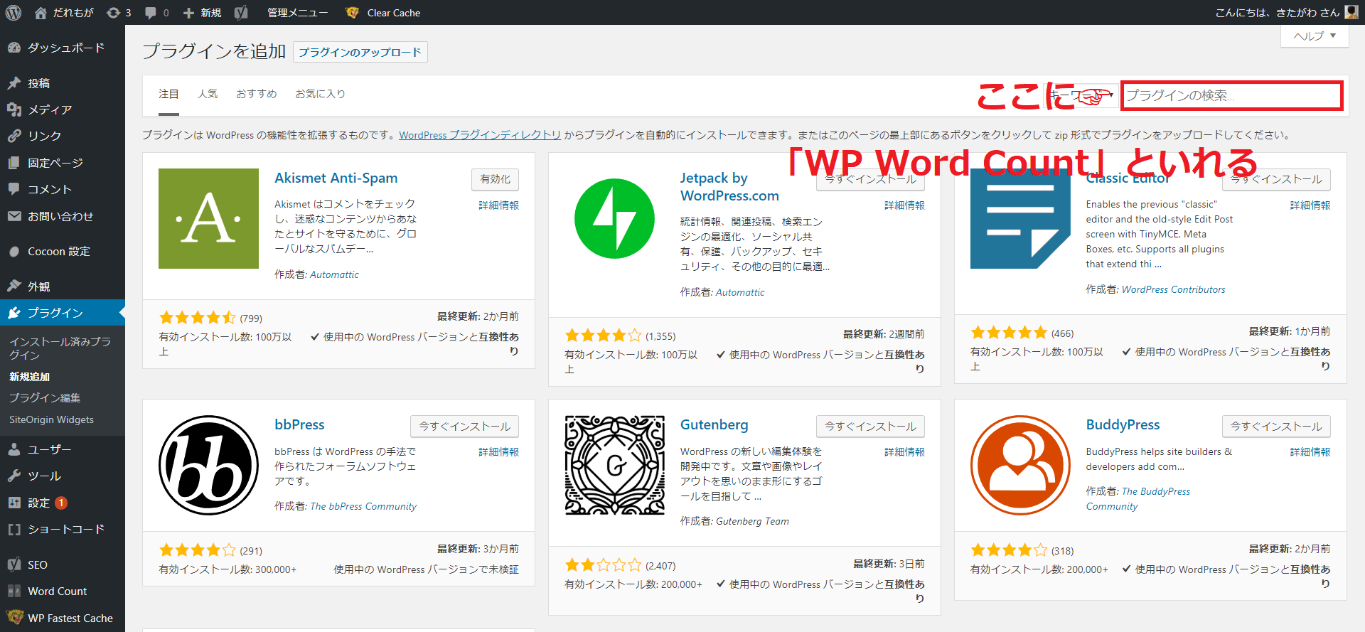 WP Word Countの追加
