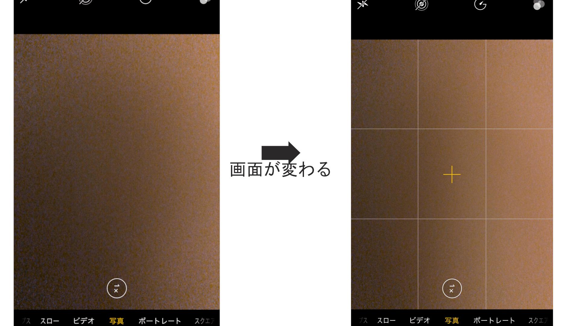 カメラの画面