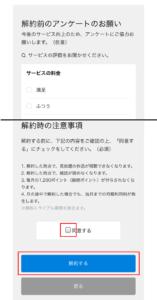 U-NEXT解約方法⑤