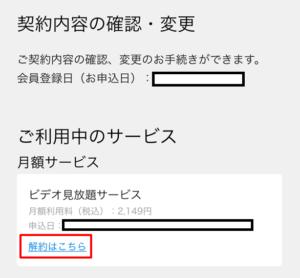 U-NEXT解約方法3