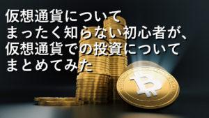 仮想通貨での投資