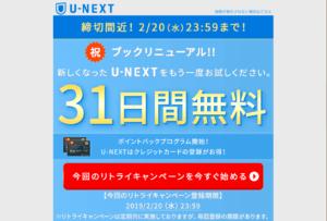 U-NEXTからのメール2
