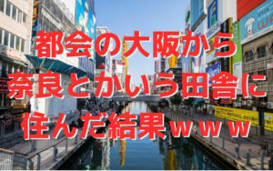 都会の大阪から 奈良とかいう田舎に住んだ結果