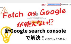 Fetch as Googleが使えない⁉