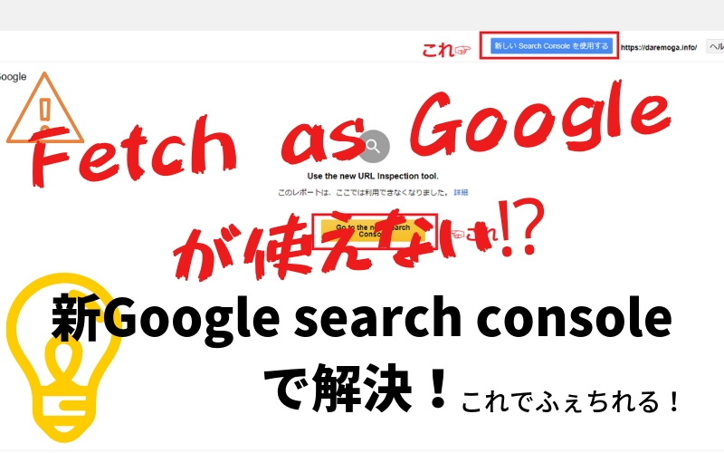 Fetch as Googleが使えない⁉