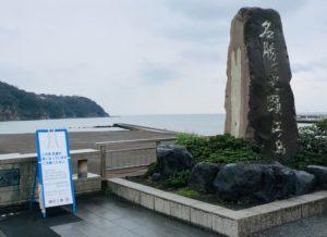 江の島石碑