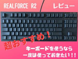 REALFORCE-R2