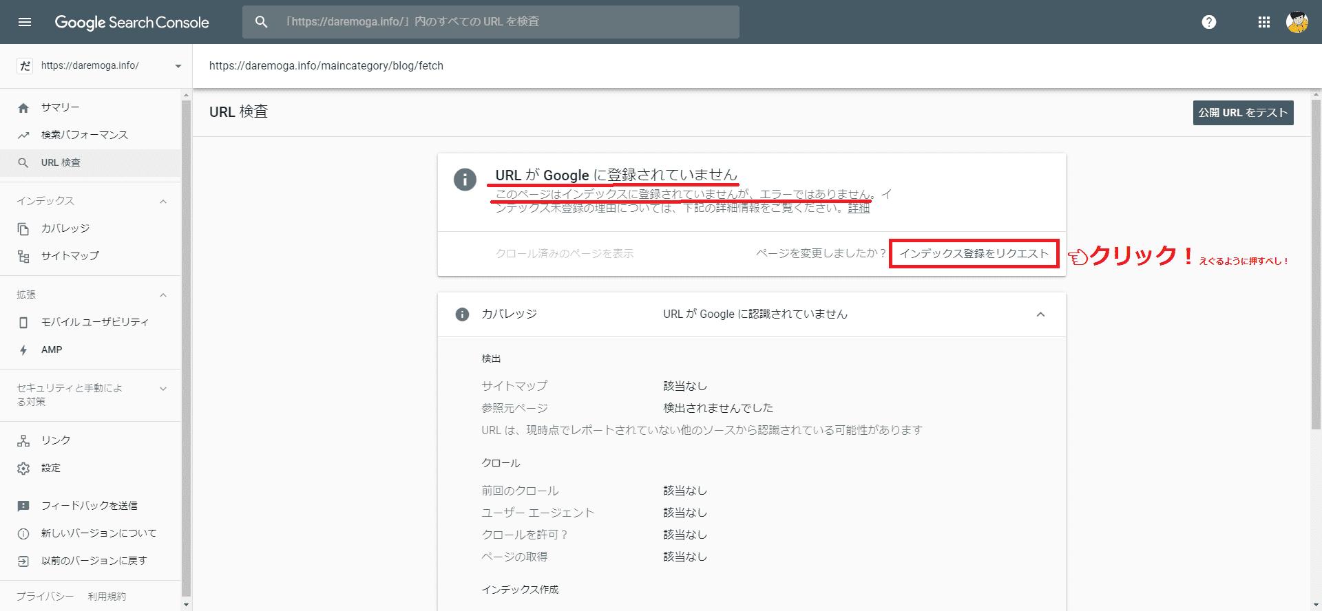 URL未登録