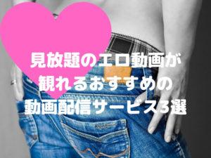 見放題 エロ動画