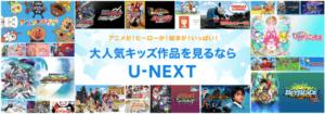 U-NEXT キッズ