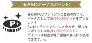 FOD ポイント2