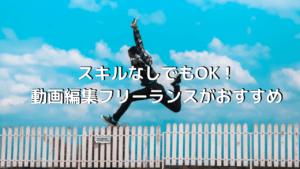 動画編集フリーランス
